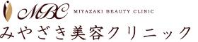 宮崎県の美容外科 みやざき美容クリニック